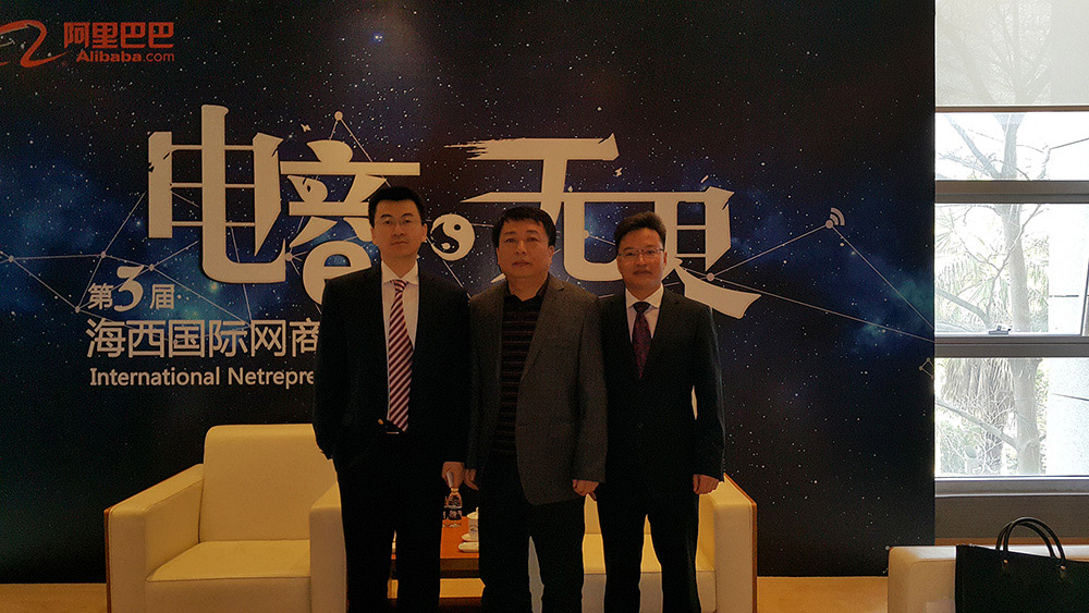 The Third Haixi International Online Business Festival was Held Grandly in Xiamen