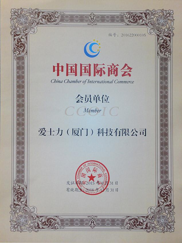 China Chamber of Inernational Commerce