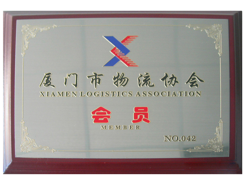 xiamen logistics association