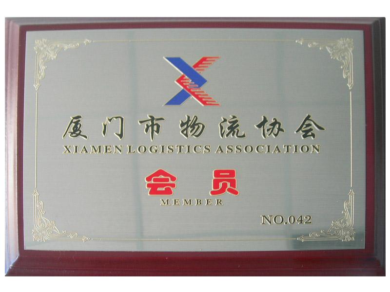 xiamen logistics association